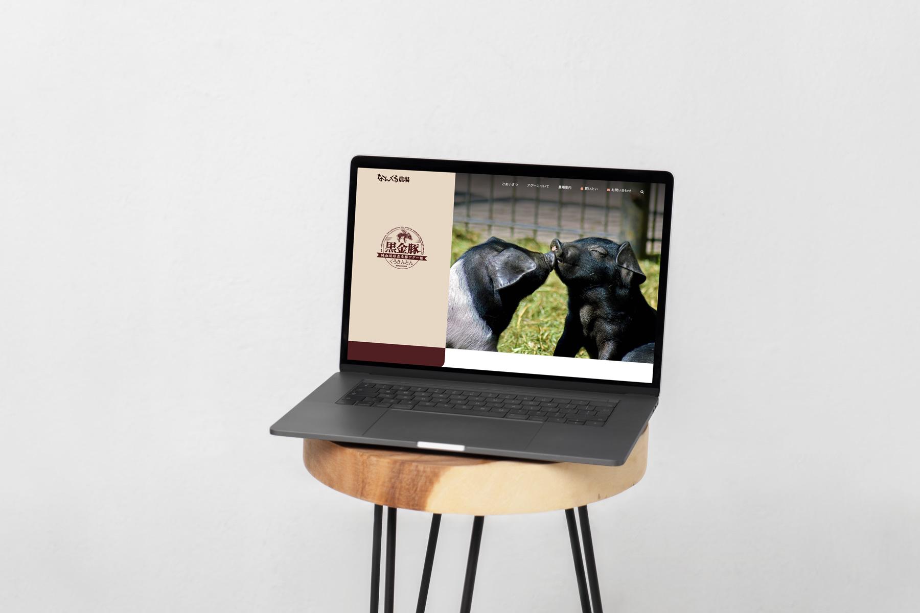 なんくる農場のウェブサイト